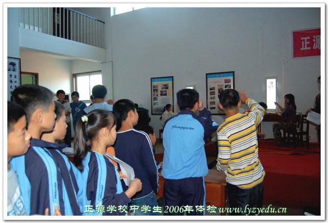 正源学校中学生2006年体检组图