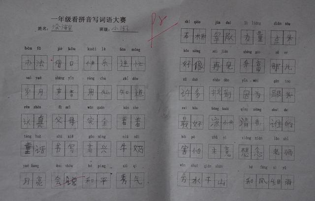 小学部一年级读拼音写词语大赛优秀作品选登