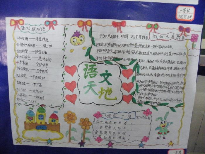 小学部三年级举行手抄报评选活动