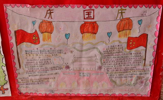六年级举办 庆国庆 手抄报比赛活动图片