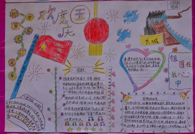 """小学部五年级""""庆国庆""""手抄报比赛圆满结束"""