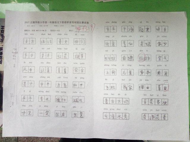 小学部一年级举行看拼音写词语比赛图片