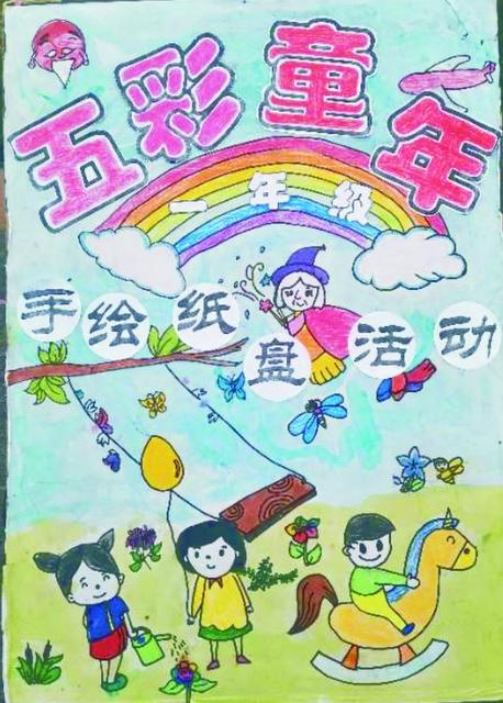 """画笔绘五彩童年 童心映绚丽人生——记一年级""""五彩童年""""现场手绘纸盘"""
