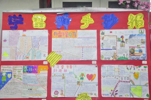 小学部三年级举行学雷锋手抄报大赛
