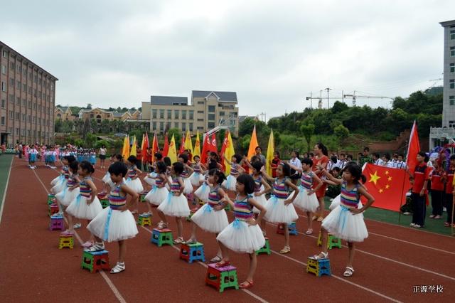 正源学校第五届小学生运动会开幕